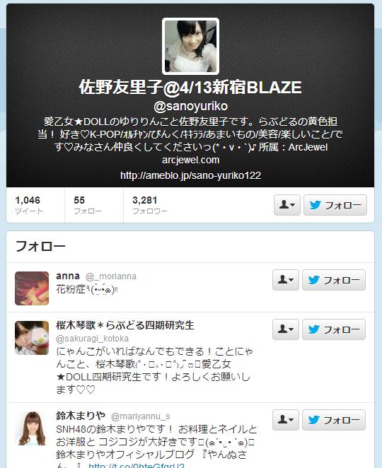 佐野友里子 4 13新宿BLAZE  sanoyuriko さんはTwitterを使っています