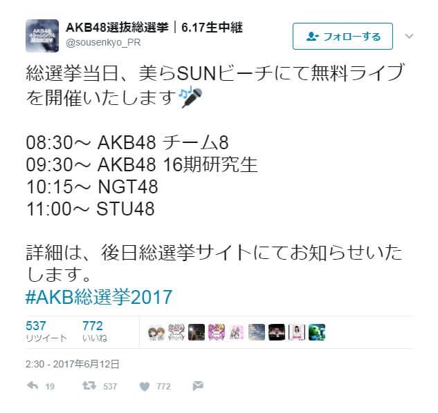 総選挙当日の無料ライブの出演グループ&スケジュール決定!チーム8は朝8時30分からwww【AKB48 49thシングル選抜総選挙/2017年第9回AKB48選抜総選挙】