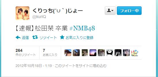 Twitter   kuriQ  【速報】松田栞 卒業 #NMB48-203445