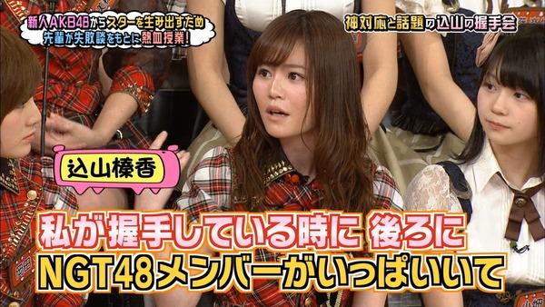 【AKBINGO!】込山榛香「NGT48のメンバーは私の握手対応を後ろで見てメモって参考にしてた」(キャプチャ画像あり)【AKB48こみはる】