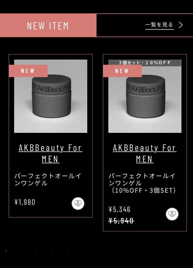 【朗報】「AKB48」プロデュ―ス・メンズ コスメブランド「AKBBeauty For MEN」発売決定!!!