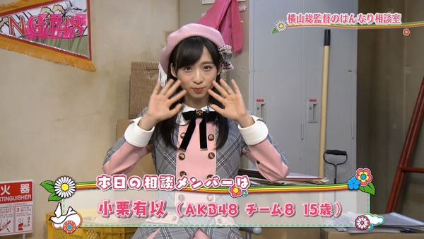 AKB48SHOW!「チーム8小栗有以が「横山総監督のはんなり相談室」に登場!」の感想まとめ(キャプチャ画像あり)