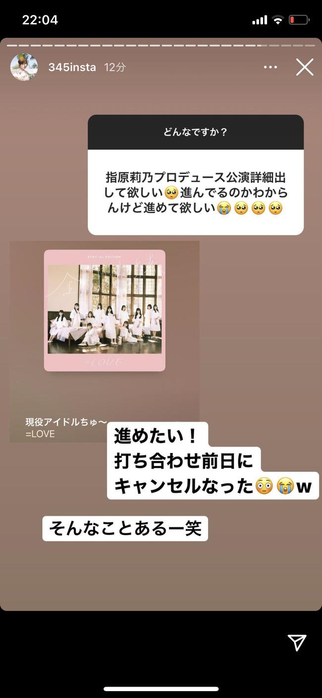 【悲報】指原莉乃「プロデュース公演の打ち合わせが前日にキャンセルになった」【HKT48新公演・さっしー】