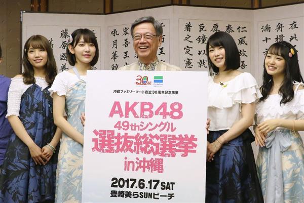 産経新聞がAKB48小嶋真子だけを無理矢理カットした写真を記事に載せる!(画像あり)【こじまこ】