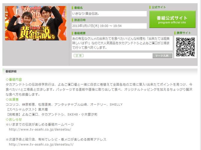 tv asahi テレビ朝日-014332