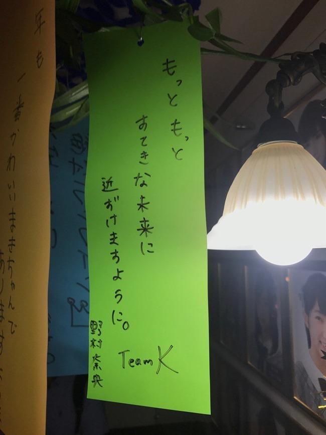 AKB48野村奈央ちゃんの短冊が切なすぎる件・・・