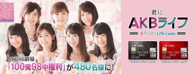 「AKB48 CARD会員」の特典内容が盛り沢山すぎるwww100発98中を480名にプレゼント!AKB劇場に会員専用枠確保、三順目後の入場確約など!