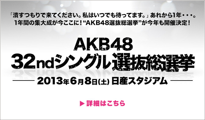 index_main_image-sousenkyo2013