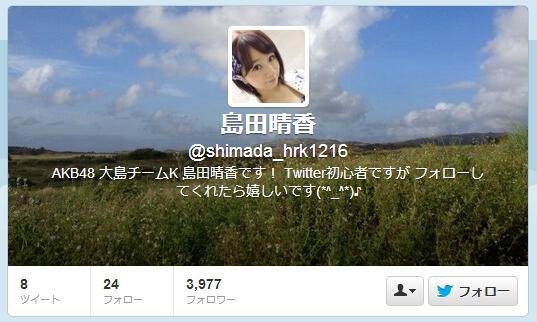 島田晴香  shimada_hrk1216 さんはTwitterを使っています
