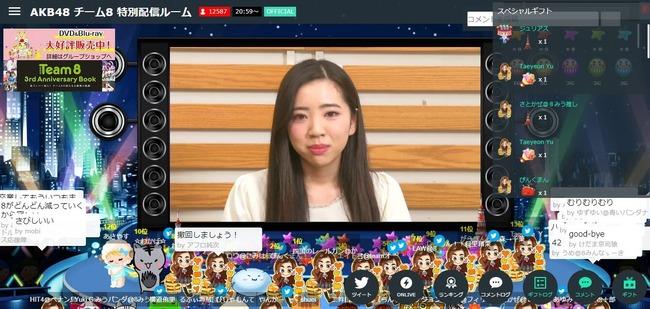 【速報】AKB48チーム8濵松里緒菜がSRにて卒業を発表・・・