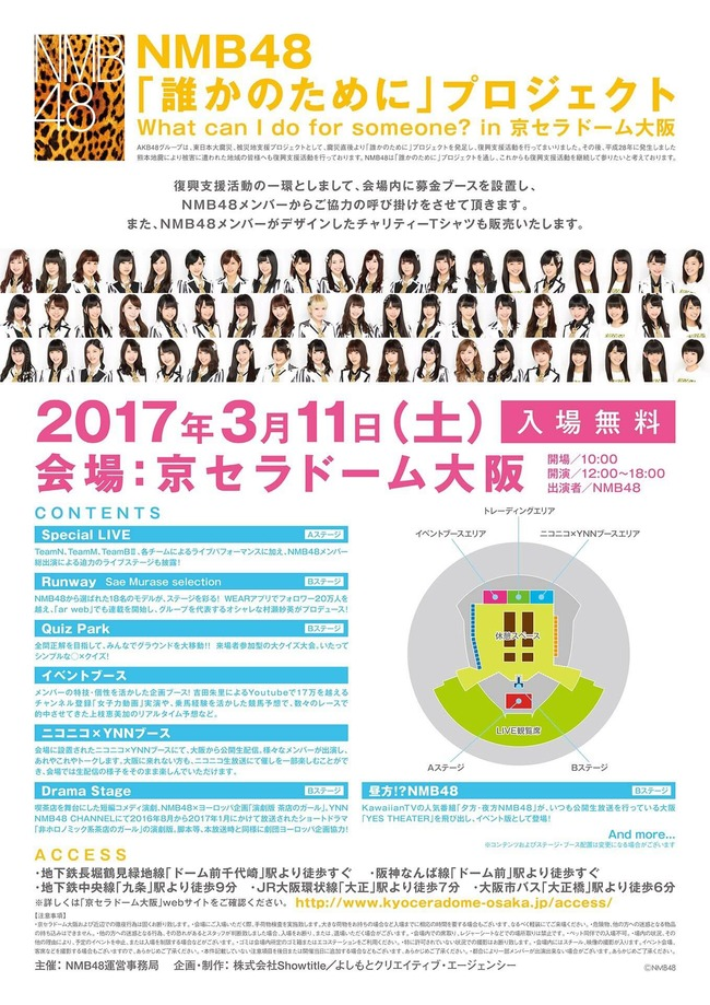 【速報】NMB48 3月11日京セラドームチャリティーイベント詳細キタ━━━━(゚∀゚)━━━━!!