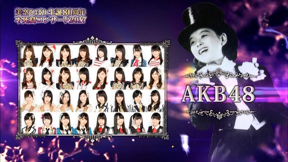AKB48出演「美空ひばり生誕80周年 不死鳥コンサート2017」の感想まとめ(キャプチャ画像あり)【AKB48/SKE48/NMB48/HKT48/NGT48/チーム8】