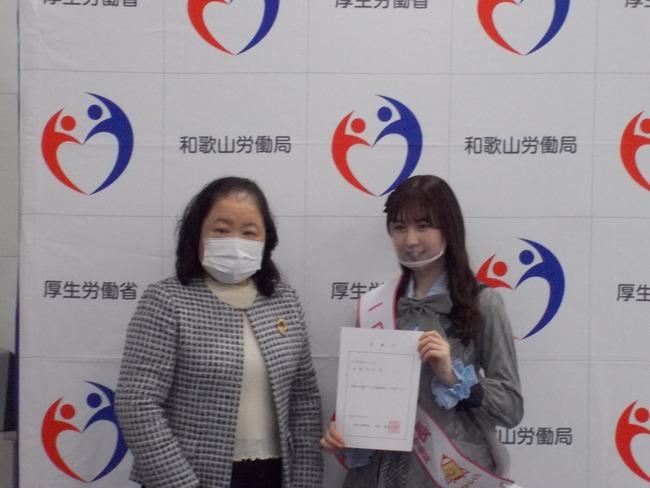 news201208_wakayama1