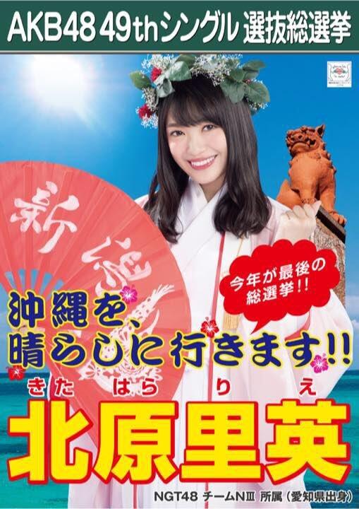 【NGT48】北原里英「最後のAKB48選抜総選挙、今まで、自分が夢を見るのもためらっていた一桁の順位を目指しています」【きたりえ】