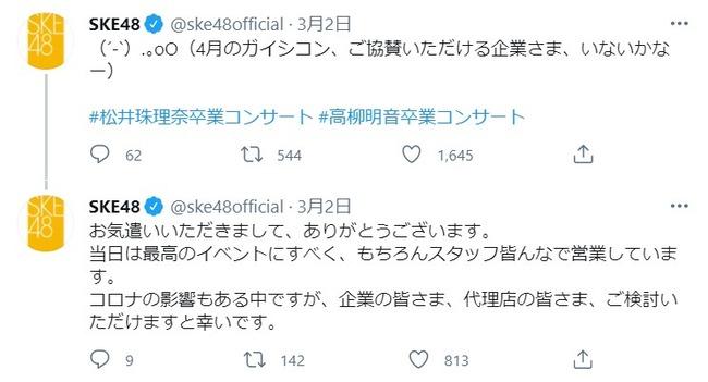 【悲報】SKE48公式Twitterさんの悲痛な呟き「(´-`).。oO(4月のガイシコン、ご協賛いただける企業さま、いないかなー)」