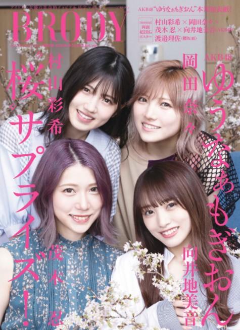 【AKB48】ゆうなぁもぎおんの(えちえち?グラビアキタ━━━゚∀゚━━━【村山彩希・岡田奈々・茂木忍・向井地美音】