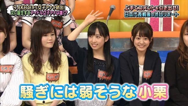 【朗報】チーム8小栗有以ちゃん、また地上波で爪痕を残す!!【AKBINGO!・AKB48ゆいゆい】