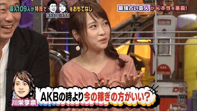 【元AKB48】川栄李奈「AKBは握手やグッズ収入があったので今の方が給与は少ない」【ウチのガヤがすみません!SP】