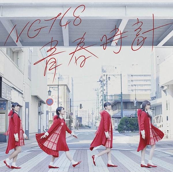 【速報】NGT48 デビューシングル『青春時計』初日の売上は127,293枚!!