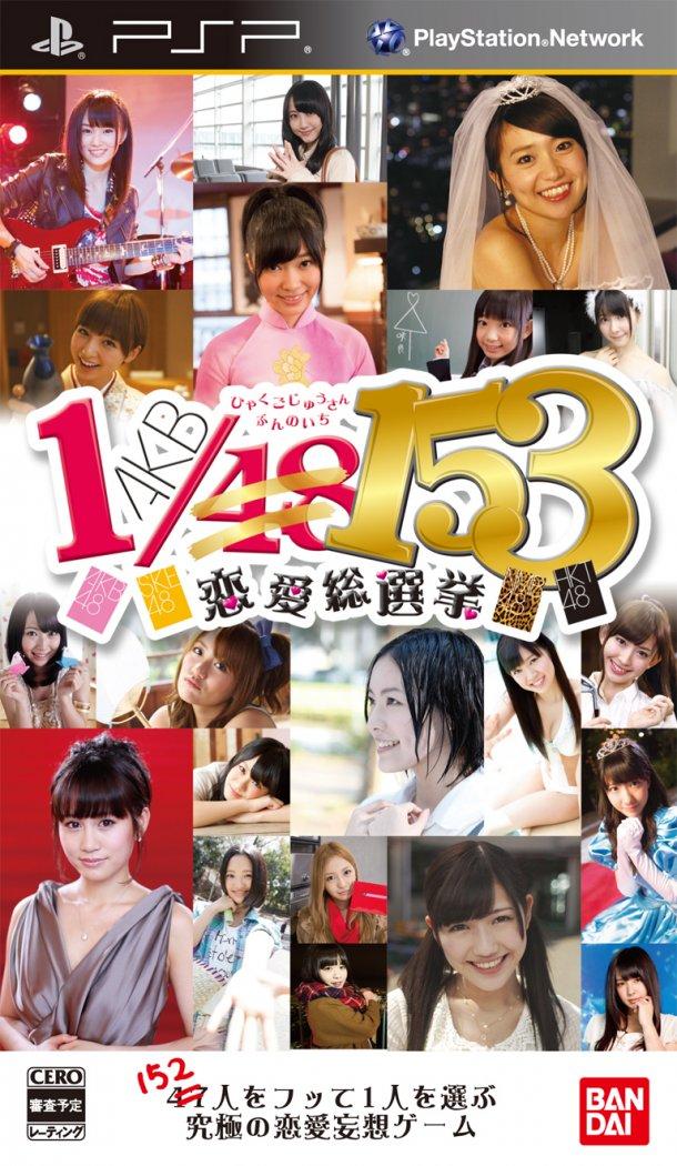 news_large_AKB3_PSP_Cover