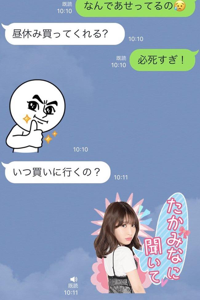 大家志津香のLINEを乗っ取った犯人と会話する指原莉乃と小嶋陽菜www【AKB48/HKT48/STU48】