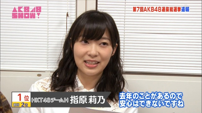 【AKB48 41stシングル選抜総選挙(2015年第7回AKB48選抜総選挙)】HKT48指原莉乃が総選挙スピーチで卒業発表する可能性について【さっしー】