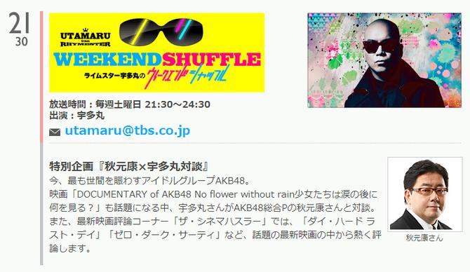 TBSラジオスペシャルウィーク│2013年2月23日(土)