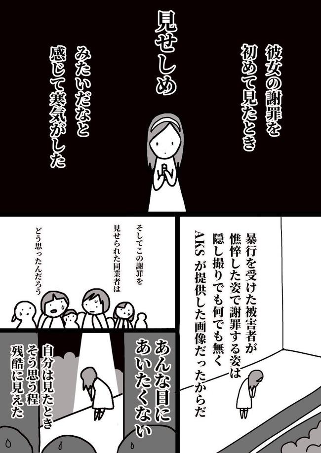 【NGT48】山口真帆さん暴行事件 運営の非道さを描いた漫画が話題に!!!
