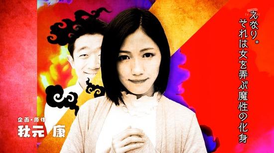 さよなら、えなりくん「第二話 主演AKB48渡辺麻友、えなりかずき」の感想まとめ(キャプチャ画像あり)