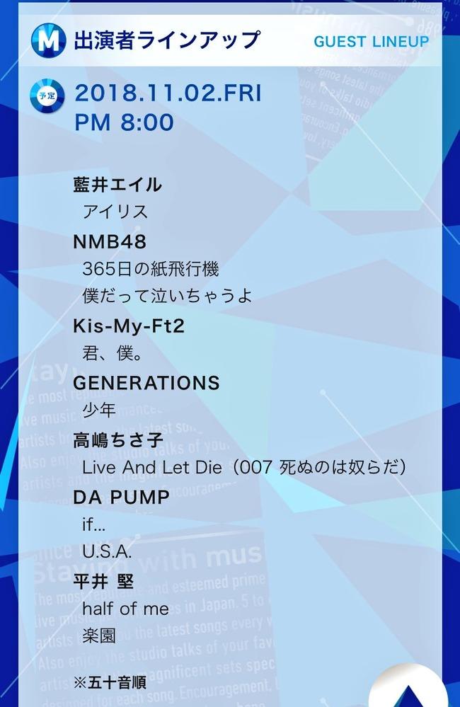 【朗報】NMB48さや姉ラストでMステ出演キタ━━━━(゚∀゚)━━━━!!【ミュージックステーション】