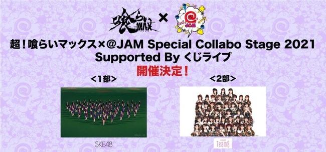 【AKB48】5月5日・喰らいマックスclimaxfes、チーム8出演メンバー発表!!!