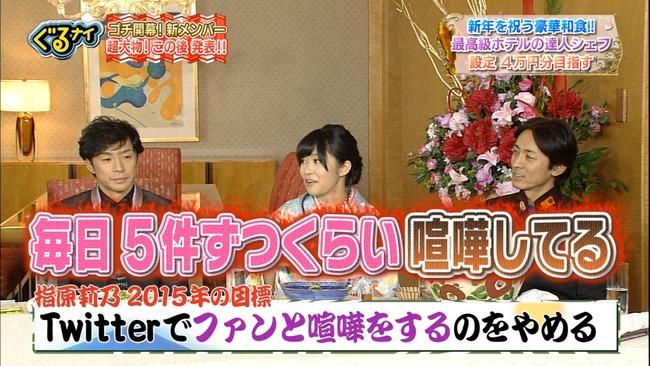 指原、結婚願望告白「秋元さんは妊娠して卒業して欲しいらしい」 e9aea8e9 s 芸能ニュース