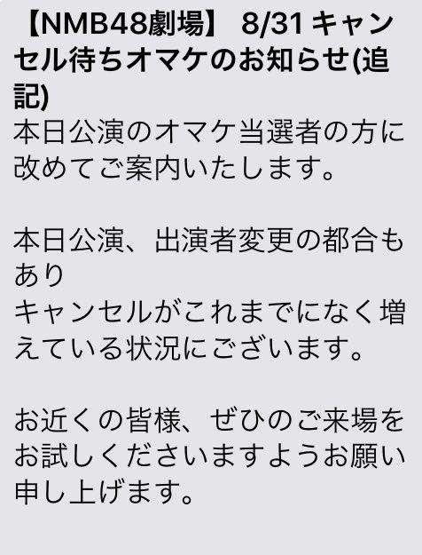 【NMB48劇場】山本彩休演の影響でキャンセル数が凄い!!!【さや姉】