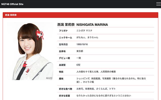 nishigatamarina_official