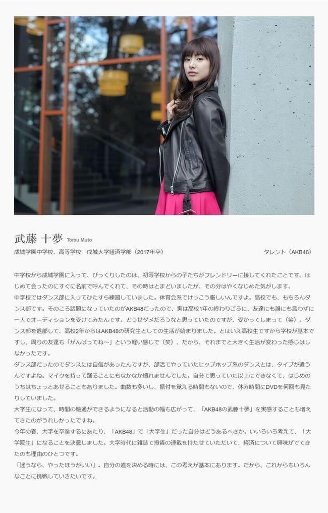 【AKB48】武藤十夢「大学院生になることを決意しました」