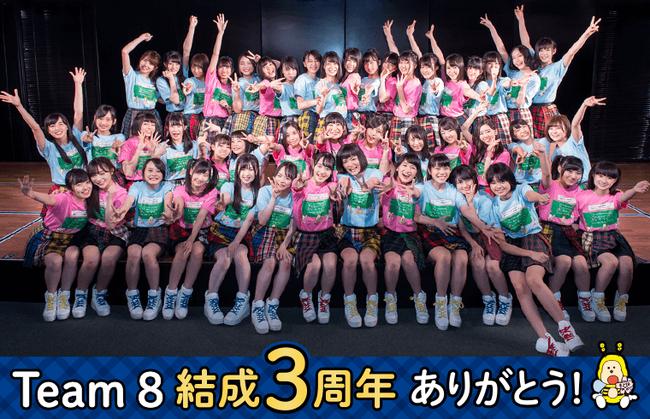 【AKB48】次に超選抜に入りそうなチーム8のメンバーは誰?