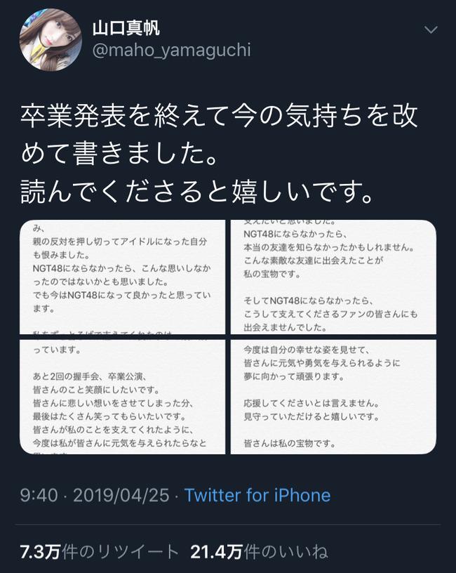 【速報】NGT48山口真帆のツイートのいいねが29.4万、リツイートも9.3万を超える!いいね数がAKB48グループ歴代1位に!!!