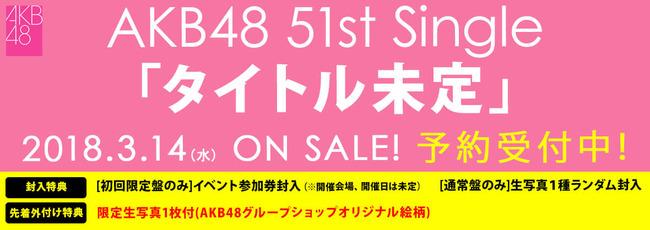 AKB48 51stシングル劇場盤 5次完売状況まとめ!!(握手会)【AKB48/SKE48/NMB48/HKT48/NGT48/STU48/チーム8】