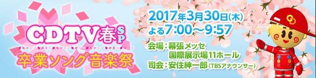 【AKB48】3月30日のCDTV春スペシャルで「365日の紙飛行機」を披露予定!