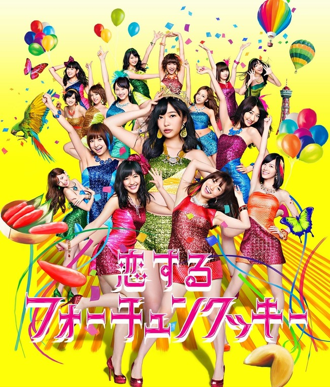 AKB48_Koisuru_Fortune_Cookie_cover_A