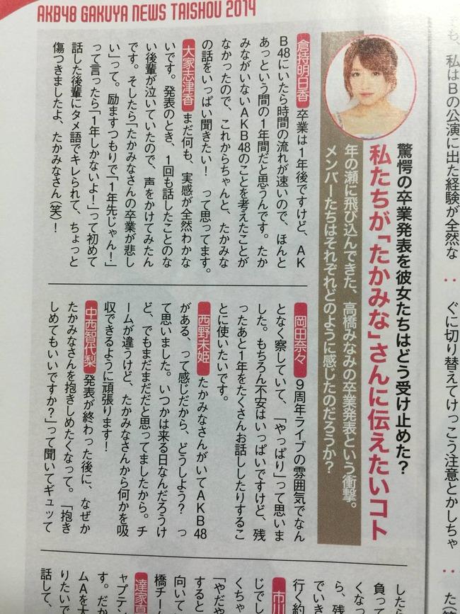 【AKB48】大家志津香「話したことない後輩にタメ語でキレられた」