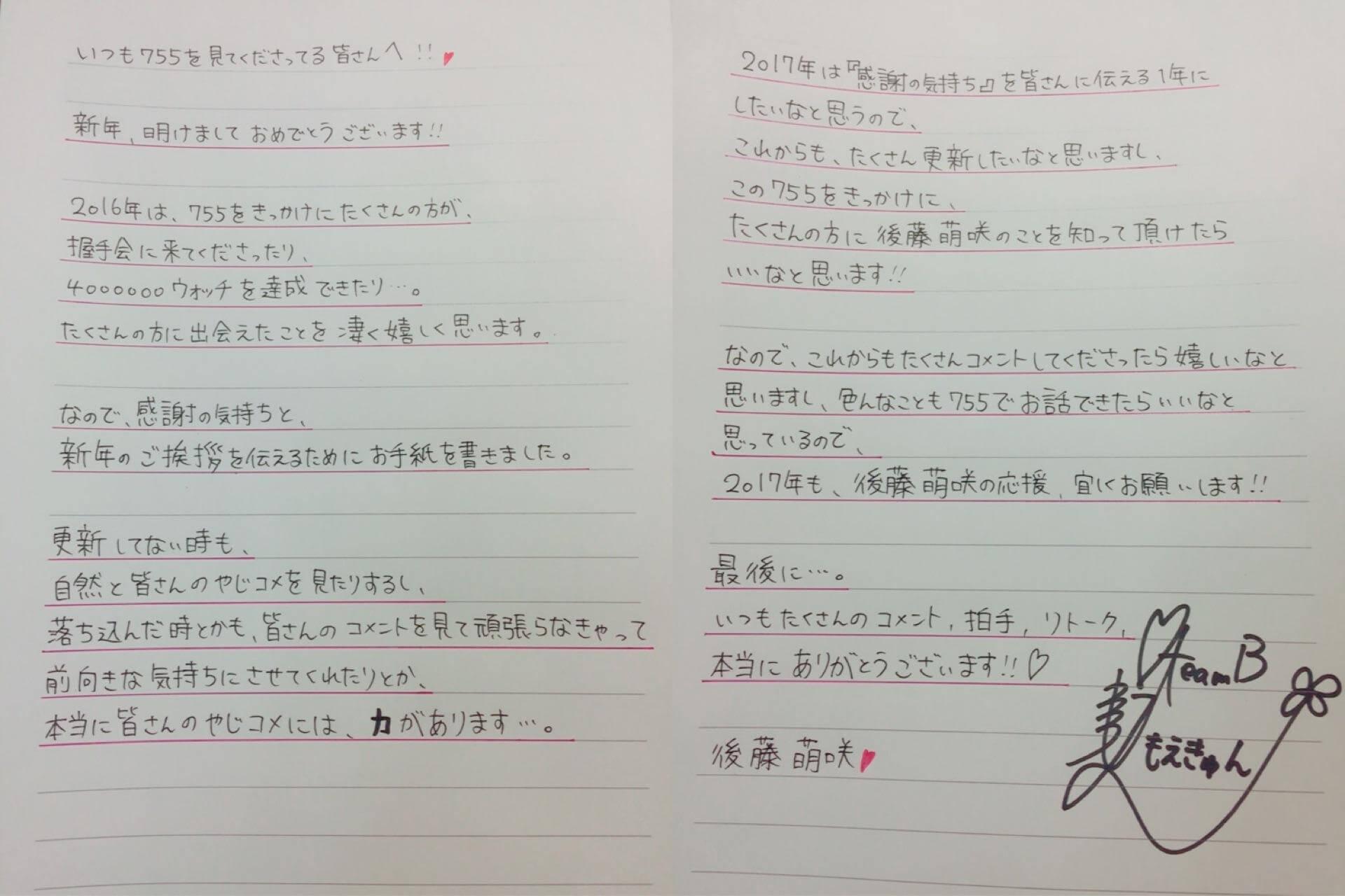 【AKB48】後藤萌咲の性格が素晴らしい(新年にファンに向けての感謝の気持ちを手紙に書き、755で公開)【もえきゅん】