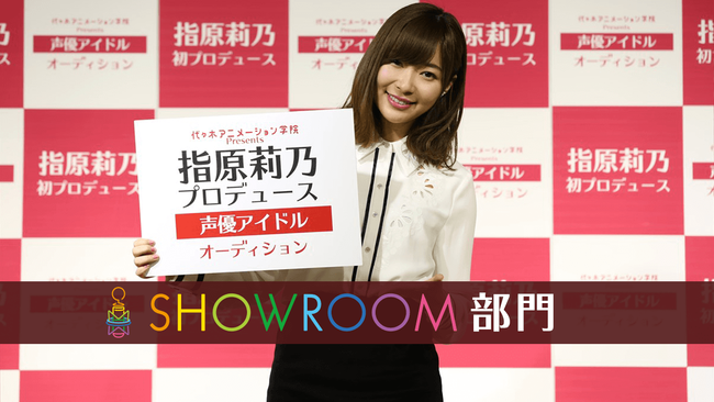 【速報】4月19日(水)より、指原莉乃プロデュース声優アイドルオーディション、SHOWROOM部門が開催決定!!