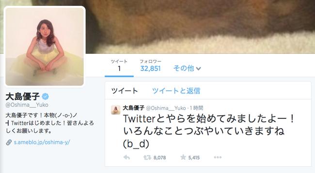 大島優子がTwitterを開始