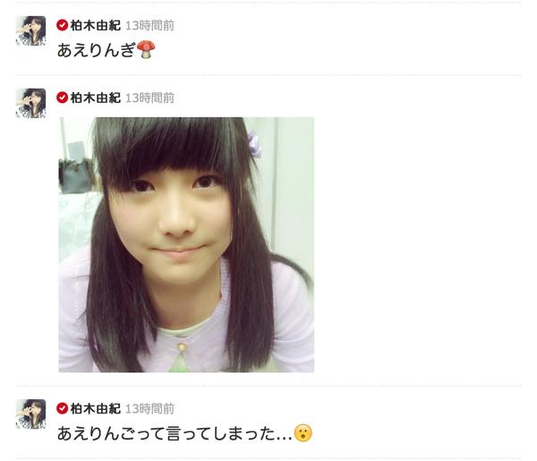 AKB48柏木由紀と後輩メンバーの交流が微笑ましいw【小ネタ7つ】