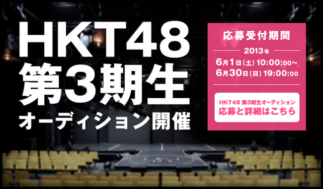 3ki-audition-banner