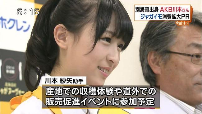 AKB48川本紗矢が「じゃがい問題研究所」助手に就任