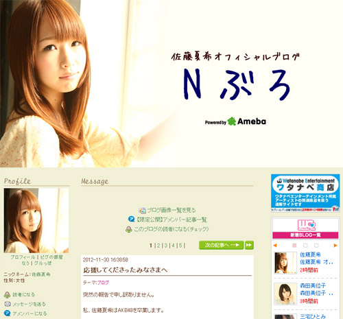 佐藤夏希-オフィシャルブログ