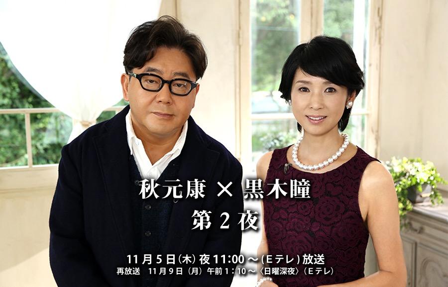 ミュージックポートレイト(NHK・Eテレ)の再放 …
