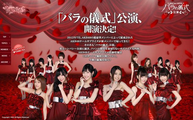 ぱちんこAKB48、新チームサプライズ発表!